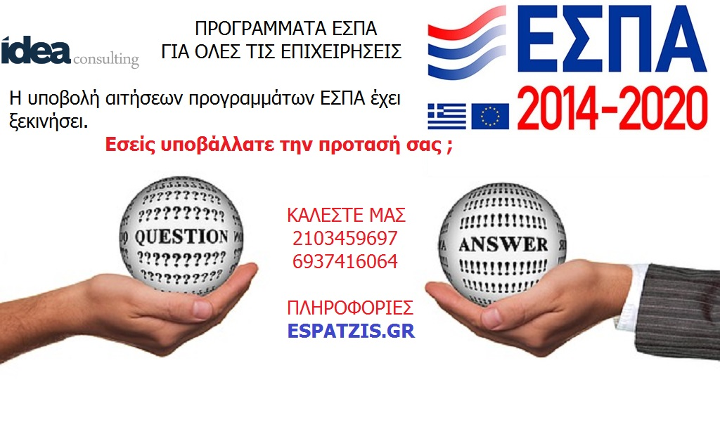 76b33074e25 Εργαλειοθήκη ανταγωνιστικότητας 2018-2019 όλοι οι ΚΑΔ - ΕΣΠΑ Προγράμματα  επιχειρήσεων επιδοτήσεις επιχορηγήσεις | espatzis.gr